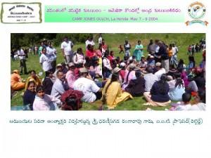 Andhra Kutumba Sibiram 2004