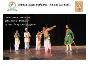 Andhra Naatakotsavam-2003